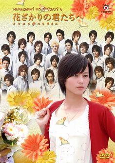 Hanazakari no Kimitachi e / Hana-kimi (2007)
