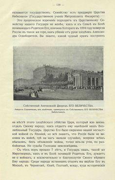 Трехсотлетие державному дому Романовых, 1613-1913 (109.86 Mb) - страница 141