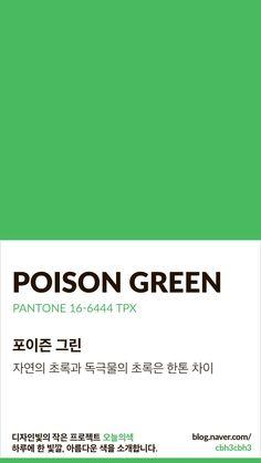 Color of today: Poison Green디자인빛의 작은 프로젝트 오늘의색은 하루에 한 빛깔, 아름다운 색과 재... Flat Color Palette, Colour Pallette, Pantone Colour Palettes, Pantone Color, Paint Sample Cards, Matching Paint Colors, Colour Board, Color Theory, Color Names
