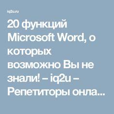 20 функций Microsoft Word, о которых возможно Вы не знали! – iq2u – Репетиторы онлайн, тесты онлайн с ответами, список вузов, подготовка ГИА и ЕГЭ