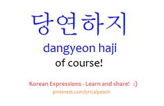 ❋Learn korean - dangyeon haji - of course! (informal use) [pinterest.com/lyricalpeach]
