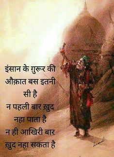 55 Ideas poetry quotes hindi motivation for 2019 Chankya Quotes Hindi, Hindi Words, Hindi Shayari Love, Sufi Quotes, Marathi Quotes, Punjabi Quotes, Poetry Quotes, Urdu Poetry, Desi Hindi