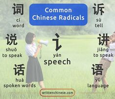 Tools and resources to help students of Mandarin learn how to read and write Chinese characters. Mandarin Lessons, Learn Mandarin, Chinese Phrases, Chinese Words, Ch Words, Chinese Flashcards, Chinese Dictionary, Learn Chinese Characters, Chinese Pinyin