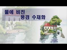 YouTube Oriental, Diagram, Watercolor, World, Painting, Coloring, Watercolor Paintings, The World, Watercolor Painting