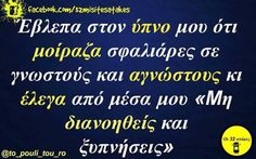 Funny Greek Quotes, Funny Picture Quotes, Funny Pictures, Funny Quotes, Laugh Out Loud, Funny Texts, Haha, Jokes, Sayings