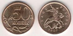50 копеек 2007 года цена