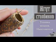 ЖГУТ СТОЛБИКОМ: Техника Вязания. Наполнители | TUTORIAL: Bead Crochet Rope for begginers - YouTube