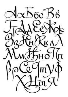 Як красиво написати своє ім'я? Який є гарний почерк?