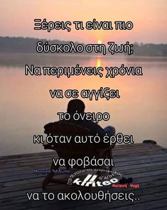 Greek Quotes, Picture Quotes, Bullying, Clever, Motivational Quotes, Words, Happy, Happiness, Art