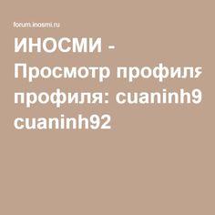 ИНОСМИ - Просмотр профиля: cuaninh92