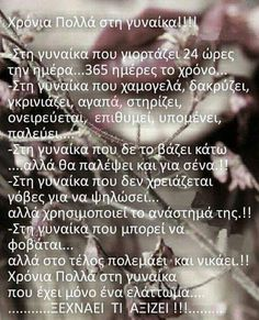 Live Life Love, Greek Quotes, Meaningful Quotes, Ladies Day, Deep Thoughts, Kids And Parenting, Wise Words, Sayings, Happy