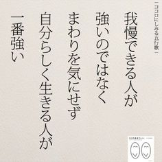 Wise Quotes, Words Quotes, Wise Words, Inspirational Quotes, Sayings, Positive Words, Positive Quotes, Japanese Quotes, Meaningful Life