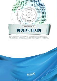 태평양도서국총서_마이크로네시아 시안4 cover design plan B
