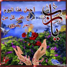 Islamic Images, Islamic Pictures, Romantic Roses, Beautiful Roses, Good Morning Animation, Friday Images, Arabic Art, Arabic Calligraphy, Islam Hadith
