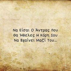 Καθημερινά βλέπουμε στα κοινωνικά δίκτυα εικόνες με φράσεις που θέλουν να εκφράζουν ή να μας προβληματίσουν. Πολλές από αυτές κρύβουν νοήματα πολύ σημαντικά που είναι δύσκολο να τα ερμηνεύσουμε πλήρως.    Η ελληνική γλώσσα είναι τόσο πλούσια Narcissist Father, Greek Quotes, Poems, Wisdom, Thoughts, Humor, Sayings, Relationships, Marriage