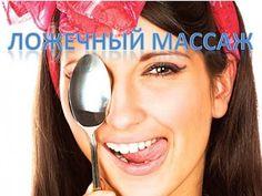 Массаж ложками для здоровья и красоты (Ложечный массаж) - YouTube