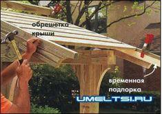 Арка-беседка для сада Garden Tools, Rooftops, Yard Tools