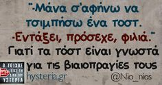 Funny Greek Quotes, Funny Picture Quotes, Humorous Quotes, Funny Images, Funny Photos, Try Not To Laugh, Funny Cartoons, True Words, Just For Laughs