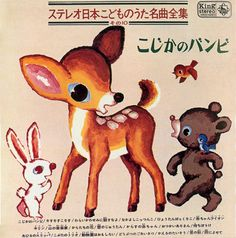 Vintage Japanese Vinyl There is something eerie about these over-exuberant forest animals. If you ever wander into a dark forest and spot these little guys, you are done. You can't trust anyone with pupils that large.