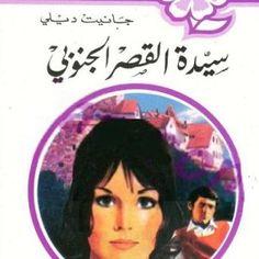 روايات عبير القديمة المكتوبة والمترجمة سلسلة روايات شهيرة رومانسية Arabic Love Quotes Books Pdf Books