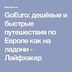 GoEuro: дешёвые и быстрые путешествия по Европе как на ладони - Лайфхакер
