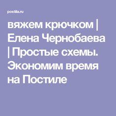 вяжем крючком | Елена Чернобаева | Простые схемы. Экономим время на Постиле