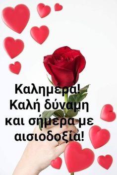 Greek Quotes, Good Morning, Decor, Buen Dia, Decoration, Bonjour, Decorating, Good Morning Wishes, Deco