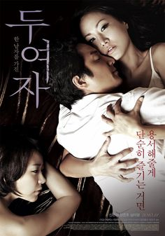 Man of the wife (2014)