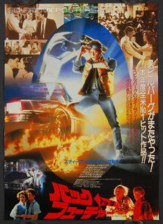 back to the future movie poster (Japanese)