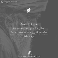 Sufi Quotes, Urdu Quotes, Poetry Quotes, Me Quotes, Mixed Feelings Quotes, In My Feelings, Image Poetry, Arab Swag, Comfort Quotes