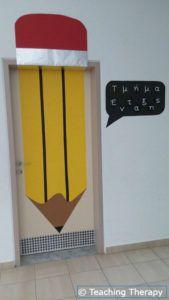Ένα μολύβι στην πόρτα μας