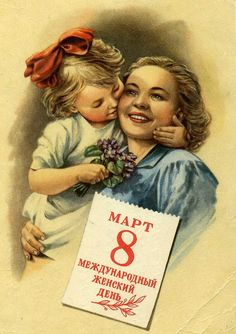 Written on (!) International Women's Day / Mother's Day Postcard by E. Women's Day 8 March, 8th Of March, Vintage Cards, Vintage Postcards, Vintage Ideas, Old Pictures, Old Photos, Russian Folk Art, Happy International Women's Day