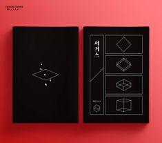 Ppt Design, Layout Design, Korean Design, Book Cover Design, Book Design, Book Posters, Book Layout, Brand Packaging, Business Card Design