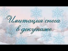 ▶ Декупаж: паста с эффектом снега своими руками. Самый легкий способ сделать реалистичный снег. - YouTube