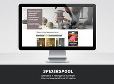 archventil_spiderspool_identity_color (9)