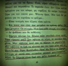 Word Out, Greek Quotes, Love Words, Food For Thought, Real Life, Poetry, Love You, Thoughts, Soul Food