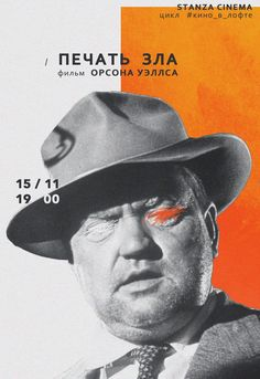 Orson Welles Russian film poster . Touch of evil , a noir film.
