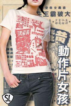 Wong Fei Hung Oldschool Kung Fu Movie Tee
