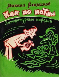М. Владимов Как по нотам Литературные пародии. Советский писатель 1977 г. 134 с.