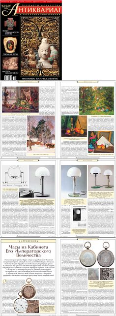 ANTIQUES ARTS /& COLLECTIBLES MAGAZINE #34 Jan 2006/_ЖУРН.АНТИКВАРИАТ №34 Янв 2006