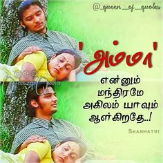 Love Lyrics Quotes, Karma Quotes, Me Quotes, Mothers Love Quotes, Mother Quotes, Tamil Songs Lyrics, Song Lyrics, Mothers Day Cards, Happy Mothers Day