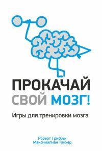 Книга Прокачай свой мозг!