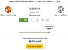 Манчестер Юнайтед–Манчестер Сити прогноз на матч | Букмекер