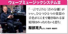服部克久さんと「ウェーブミュージックシステムⅢ」