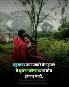Marathi Status, Marathi Quotes, Couple Quotes, Love Life, Funny Quotes, Motivation, Goa, Movie Posters, Instagram