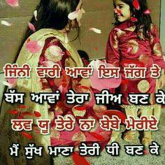 Love Your Parents, Punjabi Love Quotes, Punjabi Status, Song Lyrics, Mumbai, Muslim, Attitude, Songs, Feelings