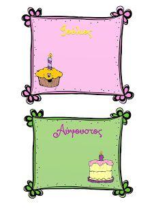 Όλα για το νηπιαγωγείο!: Τα γενέθλια της τάξης μας-καρτέλες Toy Chest, Storage Chest, Blog, Decor, Decoration, Blogging, Decorating, Deco