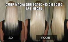 Grunge Hair, Beauty Hacks, Hair Care, Short Hair Styles, Hair Makeup, Health Fitness, Hair Color, Hair Beauty, Tips