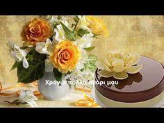 Στείλε ευχές γιορτής και γενεθλίων στα αγαπημένα σας προσωπα.:) Sophia Loren, Youtube, Youtubers, Youtube Movies
