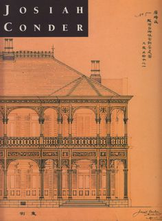 hamonikakoshoten: 「鹿鳴館の建築家 ジョサイア・コンドル展」図録(増補改訂版)